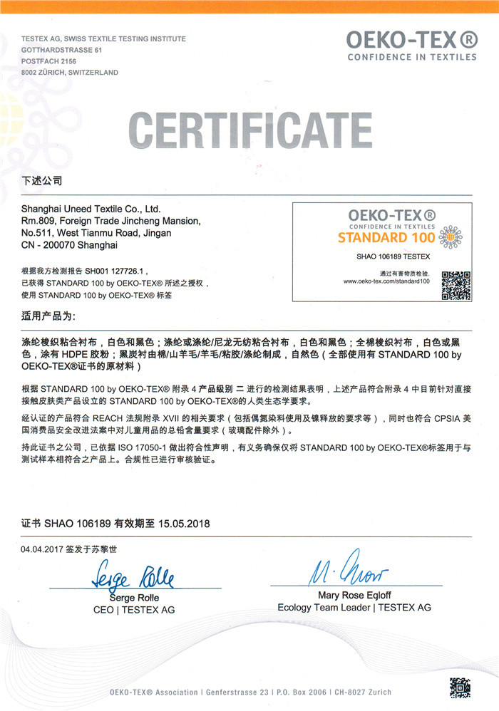 中国 Shanghai Uneed Textile Co.,Ltd 認証